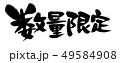 数量限定 筆文字 書道のイラスト 49584908