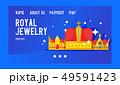 クラウン 冠 王冠のイラスト 49591423