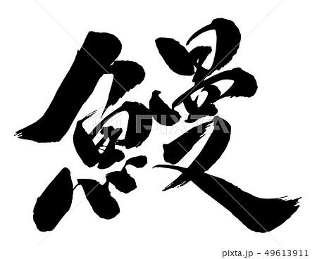 毛筆・文字 49613911