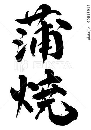 毛筆・文字 49613912