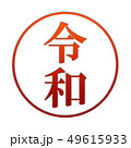 元号 新元号 令和のイラスト 49615933