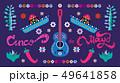 シンコデマヨ ポスター 張り紙のイラスト 49641858
