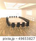 会議室 49653827