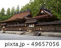 熊野本宮大社 49657056