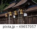 熊野本宮大社 49657057