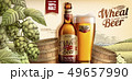 Wheat beer ads 49657990