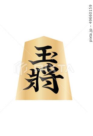 将棋駒表玉将のイラスト素材 [49660159] - PIXTA