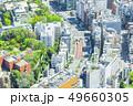 東京 ビル群 街並みの写真 49660305