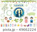 七夕 織姫 彦星のイラスト 49662224