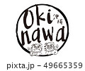 okinawa 筆文字 49665359