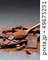 Dark or milk organic chocolate pieces and cocoa powder on dark concrete backgound 49675251