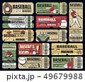 ベースボール 白球 野球のイラスト 49679988