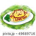 イラスト付きのケチャップオムライス(I LOVE YOU) 49689716