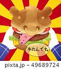 牛タンバーガー 49689724