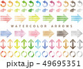 水彩 矢印 アイコンのイラスト 49695351