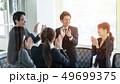 ビジネスチーム 団結 会議の写真 49699375