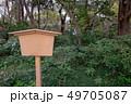 江戸の立て看板と植物の茂み 49705087