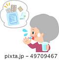 薬 シニア 服薬のイラスト 49709467