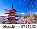 (山梨県)日本の美・桜と雪・新倉山浅間公園から望む富士山 49718262