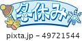 冬休み 49721544