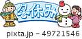 冬休み 49721546