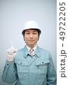 作業員 (業者 メンテナンス 修理 建築 建設 ビジネス 青背景 ブルーバック コピースペース) 49722205