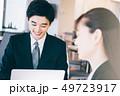 男性 ビジネスマン 会社員の写真 49723917