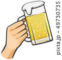 ビールジョッキを持つ手 49730735