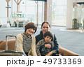 ママ友 女子旅 49733369