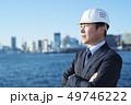 ビジネスマン 男性 ビジネスの写真 49746222