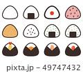 おにぎり おむすび ご飯のイラスト 49747432