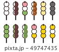 串団子 団子 和菓子のイラスト 49747435