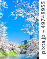 東京 千鳥ヶ淵の桜 49748955