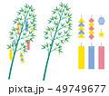 七夕飾り 49749677