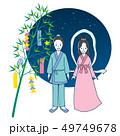 織姫と彦星 49749678