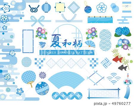 夏和柄 オシャレな飾りセット 青色 49760277