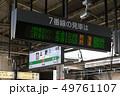 JR東日本、上野駅の行先表示看板、 49761107
