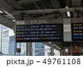 名古屋駅、新幹線の行先表示看板、新大阪・博多方面 49761108