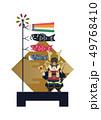 端午の節句のイメージ。 日本の季節のイラスト。 五月人形。こどもの日のイラスト素材。鎧武者。 49768410