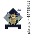 端午の節句のイメージ。 日本の季節のイラスト。 五月人形。こどもの日のイラスト素材。鎧武者。 49768411