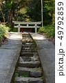 石階段と石鳥居 49792859