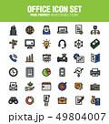 アイコン オフィス 職場のイラスト 49804007