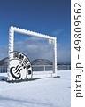 洞爺湖温泉・写真撮影用モニュメント 49809562