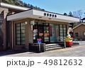 <檜原村> 檜原郵便局 東京都西多摩郡檜原村 49812632