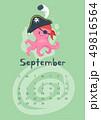 2020 calendar page. 49816564