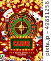 Casino roulette, cards, chips, dice. Gambling game 49831256