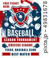 ベースボール 白球 野球のイラスト 49831678