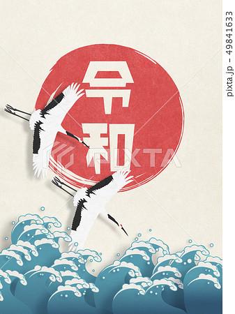 令和-大波-日の丸-新年-年賀素材 49841633