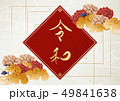 令和 牡丹 元号のイラスト 49841638