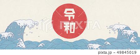 令和-荒波-海-日の丸 49845019